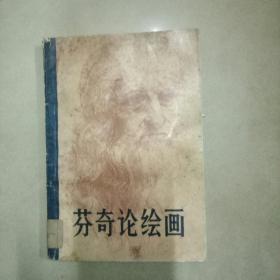 芬奇论绘画。32开本