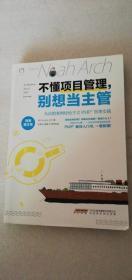【正版】不懂项目管理,别想当主管:从造船案例轻松学会PMP管理实践  (精美图文版)