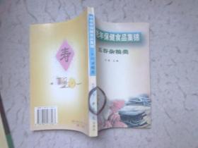中老年保健食品集锦 五谷杂粮