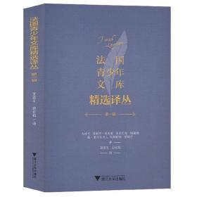 法国青少年文库精 译丛 辑大仲马浙江大学出版社9787308191890