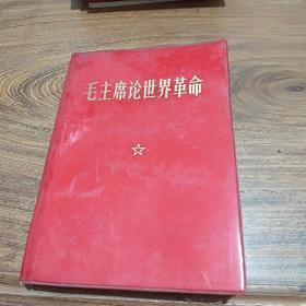 红宝书    毛主席论世界革命,林题全