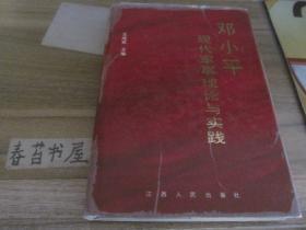 邓小平现代军事理论与实践