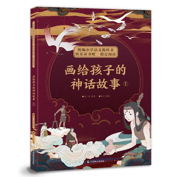 统编小学语文教科书快乐读书吧指定阅读·画给孩子的神话故事1