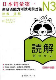 N3读解新日语能力考试考前对策 日佐佐木仁子 世界图书出9787510034985