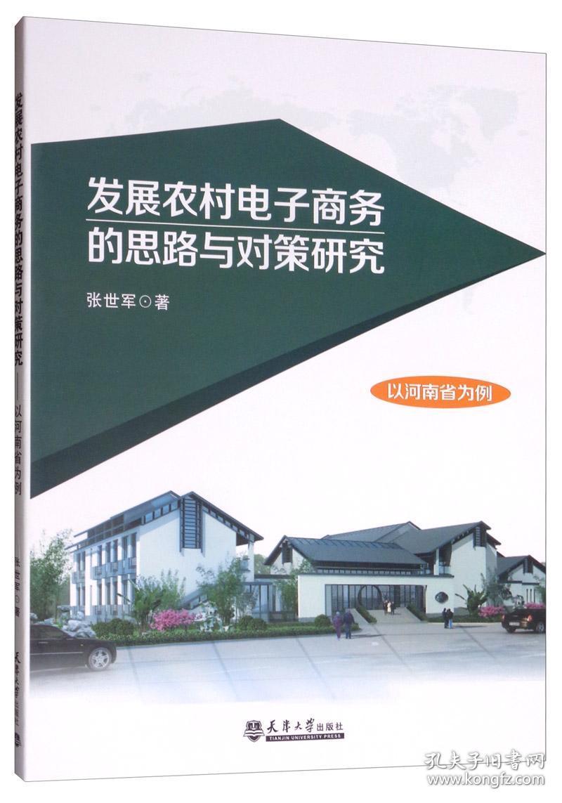 发展农村电子商务的思路与对策研究以河南省为例