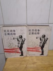 抗日战争正面战场上下  全两册(32开 精装 19 87年1版1印 )馆藏书
