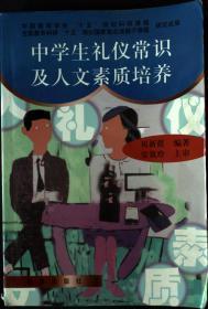 中学生礼仪常识及人文素质培养,330页
