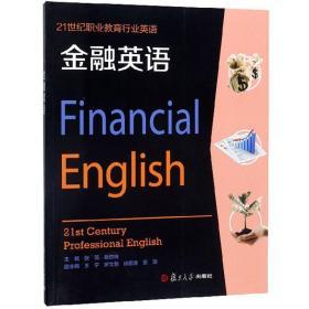 金融英语(附学生学习档案册21世纪职业教育行业英语)