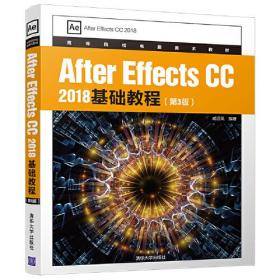 after effects cc2018基础教程第三版