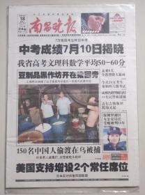 南昌晚报2005年6月18日(头版图片放错)