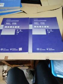 弹性理论基础(第2版上下册)