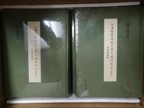 上海图书馆藏 古琴文献珍萃 稿钞校本