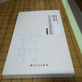折射:当代中国社会变迁研究