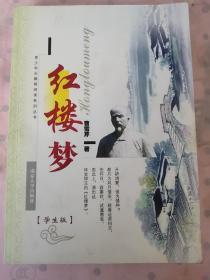 青少年无障碍阅读系列丛书:红楼梦(2012年新 学生版)