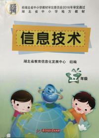 全新正版 小学5五年级 信息技术课本 教材 华中科技大学出版社