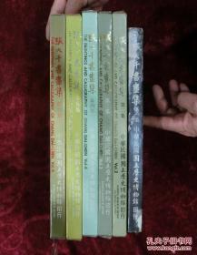 張大千書畫集《張大千畫集》第一集、第二集、第三集、第四集、第五集、第六集