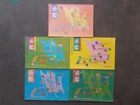 九年义务教育三四年制初级中学试用课本:音乐(简谱)第一,二,三,四,五册  5本合售