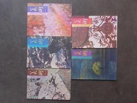 九年义务教育三四年制初级中学美术试用课本: 美术 第一,二,三,四,五册 5本合售