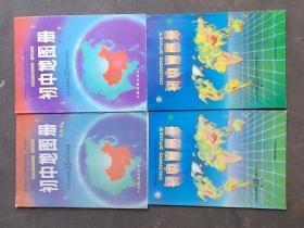 九年义务教育三四年制初级中学(试用本):初中地图册  第一,二,三,四册 4本合售
