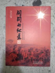 闪闪的红星——河南省健在的一一五位老红军影像集