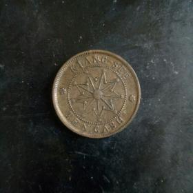 中华民国壬子年铁血十八星,江西铜币10文。