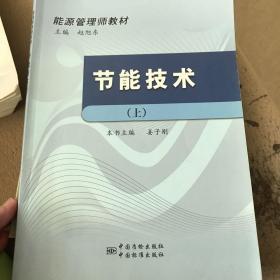 能源管理师教材:节能技术(上)