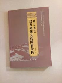 区域历史与民族研究丛书:峡江地区汉晋墓葬文化因素分析