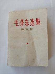 毛泽东选集(第五卷)人民出版1977年