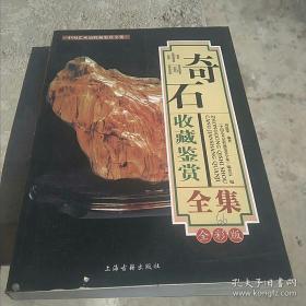 奇石收藏鉴赏全集