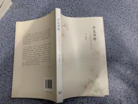 半生书缘:寻访世纪文学心灵