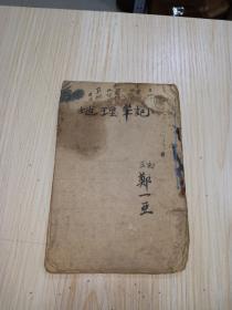 手抄本  (26面)