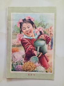 1960年年历卡【爱劳动】