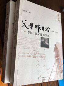 父母昨日书(1938-1949 全二册):李锐、范元甄通信录