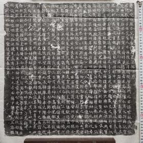 唐太极年间,故曹州宛勾县令卢敷墓志铭拓片 见方57cm,价140元
