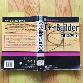 C++ Builder组件大全