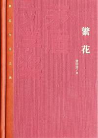 独家!金宇澄签名钤印题词《繁花》一版一印/茅盾文学奖红茅精装版