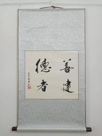 王发武行书法立轴《德者善建》1955年(乙未发武书、装裱后总长:100cm、总宽:55.5cm)