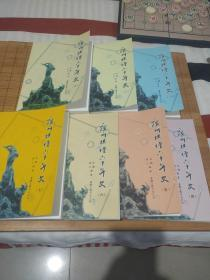 象棋书 广州棋坛六十年史  包邮