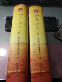 如东县志(全二册)《全新》带光碟