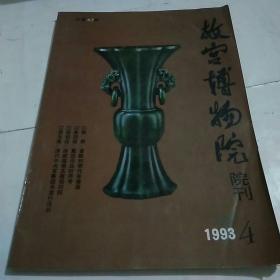 故宫博物院院刊1994年4
