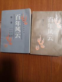 百年风云(中国近百年史评书)第一、二卷合售)