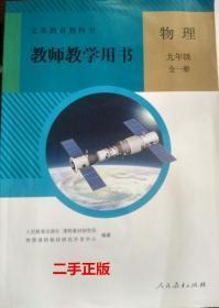 二手 初3三 九9全一册 物理 教师教学用书 配人教版