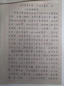 江苏无锡    - - 著名老中医    王根寿   中医手稿 ---■■---正文16开10页---《.....中医半身不遂   中风 .....》(医案  -处方--验方--单方- 药方 )---见描述