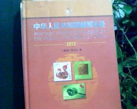 中华人民共和国邮票目录(2013)    [看图下单,后果自负]