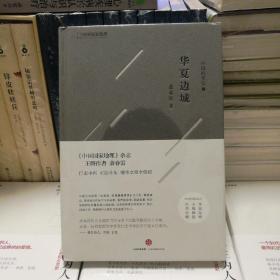华夏边城:中国的掌纹(三)