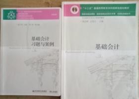 基础会计 习题与案例 第五版 陈国辉 东北财经9787565423727