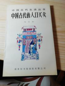 中国古代的人口买卖