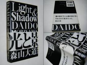 森山大道 Daido MORIYAMA Light&Shadow 光と影 新装版