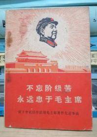不忘阶级苦 永远忠于毛主席