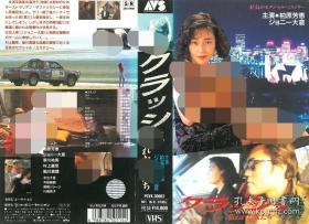 录像带VHS: クラッシュ 狙われた女たち(村上丽奈 柏原芳惠主演)
